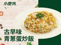 古早味青蔥蛋炒飯_辛香白胡椒鹽