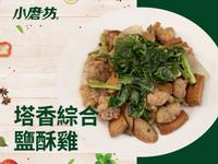 塔香綜合鹹酥雞_鹹酥雞椒鹽