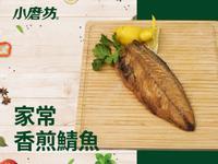 家常香煎鯖魚_檸檬椒鹽