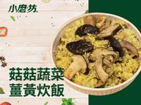 菇菇蔬菜薑黃炊飯_純薑黃粉