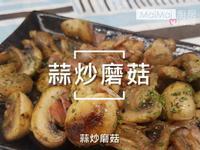 【MaiMai廚房】蒜炒蘑菇