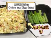 西洋芹蛋沙拉/微波料理/Gourlab