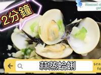 蒜蒸蛤蜊/微波料理/Gourlab