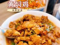 「食譜教程」黃燜雞 雞肉軟嫩不乾柴