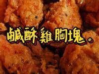鹹酥雞胸塊
