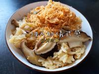 菇菇炊飯(電子鍋)一鍵到底懶人料理