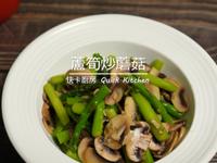 蘆筍炒蘑菇