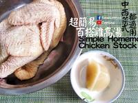 高湯|超簡易百搭雞高湯 中西菜適用 影片