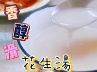 香醇滑花生湯