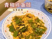 「創意食譜」青椒雞蛋麵🍳青椒很好吃😋