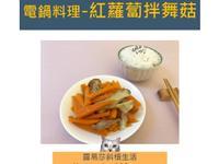 懶人電鍋料理|冰箱常備菜紅蘿蔔拌舞菇