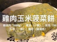 1Y寶寶餐/雞肉玉米菠菜餅