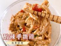 「涼拌菜教學」酸辣手撕雞 雞胸肉新吃法