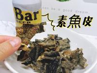 素魚皮(氣炸烤箱)