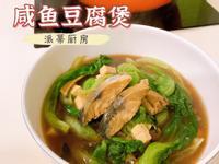 「食譜教學」鹹魚豆腐煲 補充蛋白質好料理