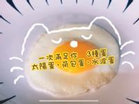 爆漿荷包蛋/漂亮太陽蛋/Q彈滑嫩水波蛋