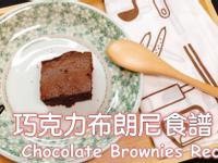 巧克力布朗尼食譜