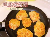 「低卡食譜」豆腐蔬菜餅🍪低卡健身版