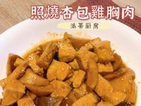 「健身食譜」照燒杏包菇雞胸肉 雞胸新吃法