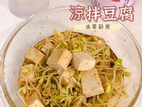 「夏季涼拌菜」涼拌豆腐🥗清爽低卡高蛋白