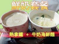 鮮奶套餐※牛奶海鮮麵 + 熱拿鐵※有影片