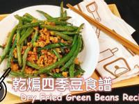 乾煸四季豆食譜 (不炸)