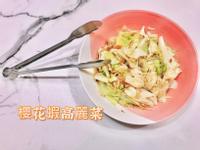 櫻花蝦高麗菜(無蒜頭版)