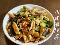川式涼拌菜