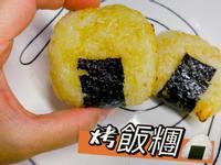 烤飯糰(氣炸烤箱)