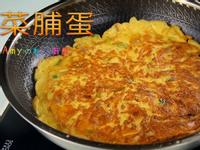 【菜脯蛋】外酥內軟、完美厚度,下飯好滋味