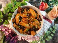 《⭐️超級下飯料理~🌰栗子燒雞翅》