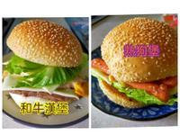 簡單豪華漢堡