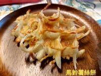 熱壓馬鈴薯餅