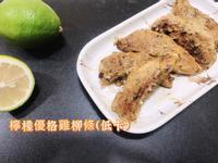 檸檬優格雞柳條(低卡)