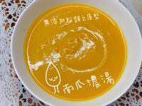 無添加粉類之超原型南瓜濃湯