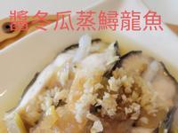 醬冬瓜蒸鱘龍魚