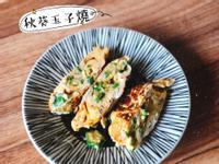 🌟秋葵玉子燒 ❤️蛋奶素 平底炒鍋製作