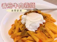 「義式料理」番茄牛肉義大利麵🍝