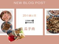 親子料理🍳零失敗瓜子肉
