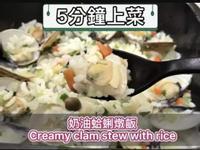 奶油蛤蜊燉飯/微波料理/Gourlab