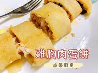 「早餐食譜」雞胸肉蛋餅🥞營養又簡單!