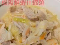 松阪鮮蝦什錦麵
