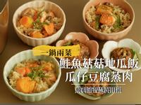 鮭魚菇菇地瓜飯&瓜仔豆腐蒸肉【萬用鍋】