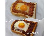 烤箱-烤荷包蛋肉醬吐司