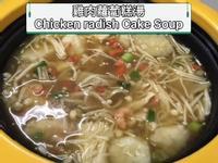 雞肉蘿蔔糕湯/微波料理/Gourlab