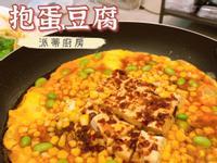「下飯菜食譜」抱蛋豆腐🥚香噴噴家常菜