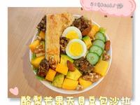 【蛋素/減醣】酪梨芒果天貝豆包沙拉