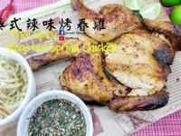 主菜篇 泰式辣味烤春雞 (附影片)