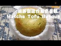 抹茶豆腐巴斯克蛋糕 低脂可口