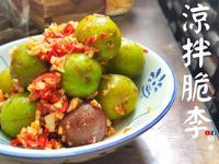 家庭小菜|涼拌脆李子 重口味 (附影片)